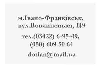 м.Івано-Франківськ, вул.Вовчинецька, 149